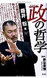 【藤井聡】日本で まかり通っている虚事(そらごと)