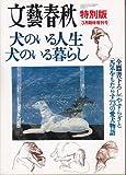 文藝春秋 特別版 犬のいる人生 犬のいる暮らし 3月臨時増刊号