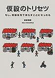 サムネイル:book『仮設のトリセツ―もし、仮設住宅で暮らすことになったら』