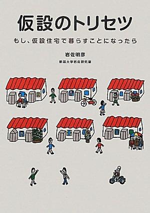 仮設のトリセツ―もし、仮設住宅で暮らすことになったら