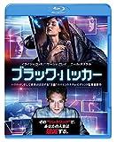 ブラック・ハッカー[Blu-ray/ブルーレイ]