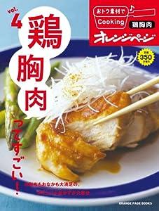 おトク素材でCooking♪voi.4  鶏胸肉ってすごい! (ORANGE PAGE BOOKS おトク素材でCooking)