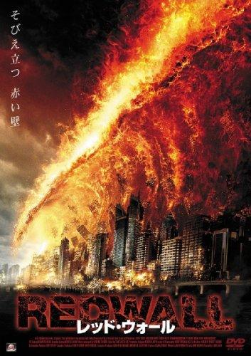 レッド・ウォール [DVD]