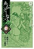 あんどーなつ 江戸和菓子職人物語 19 (ビッグコミックス)