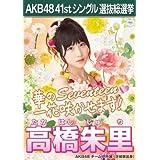 AKB48 公式生写真 僕たちは戦わない 劇場盤特典 【高橋朱里】