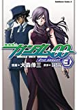 機動戦士ガンダム00 2nd Season(3) 角川コミックス・エース