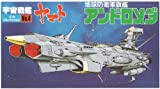 Space Battleship Yamato - Andromeda (Plastic model)