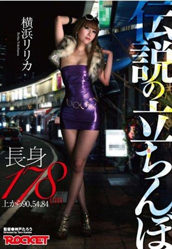 長身178cm上から90、54、84 伝説の立ちんぼ 横浜リリカ [DVD]