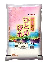 【精米】山口県産 白米 ひとめぼれ 5kg 平成25年産
