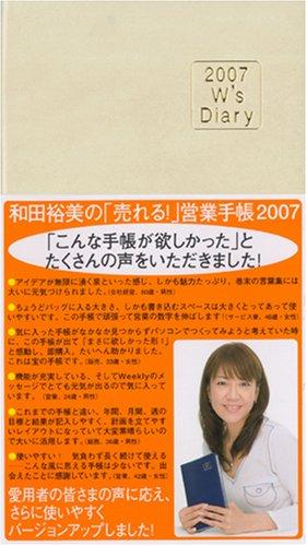 和田裕美の「売れる!」営業手帳2007 アイボリー