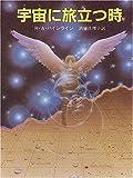 宇宙(そら)に旅立つ時 (創元SF文庫 (618-6))