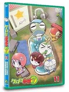ケロロ軍曹7thシーズン 11 [DVD]