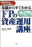基礎からすぐわかる「FPの資産運用講座」―不況の今こそし…