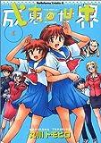 成恵の世界 (6) (角川コミックス・エース)