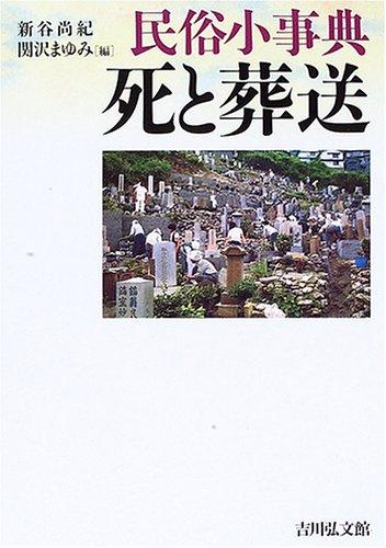 民俗小事典 死と葬送