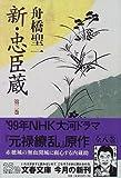 新・忠臣蔵〈第3巻〉 (文春文庫)
