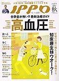 IPPO (いっぽ) 2007年 08月号 [雑誌]