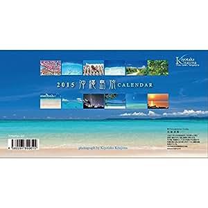 北島清隆 2015沖縄島旅カレンダー 卓上タイプ