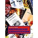 Amerikanskaya kinokollektsiya