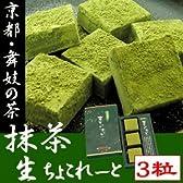京都『舞妓の茶本舗』宇治抹茶・生チョコレート3粒≪バレンタインチョコレート2016≫
