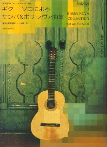 ギターソロによるサンバ&ボサノヴァ曲集 模範演奏CD付/ギター・タブ譜付