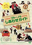 ブルーノのしあわせガイド [DVD]