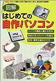 図解はじめての自作パソコン—「パーツ選び」から「組み立て」まで、初心者でも簡単! (I/O別冊)