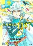 賢者の石(10)聖地1187 (ホラーMコミックス) (ぶんか社コミックス)