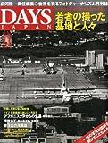DAYS JAPAN (デイズ ジャパン) 2010年 11月号 [雑誌]