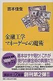 金融工学 マネーゲームの魔術 (講談社プラスアルファ新書)