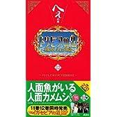 トリビアの泉~へぇの本~(12)