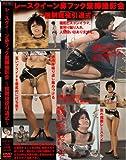レースクイーン鼻フック緊縛撮影会 2枚組(HNF-027) [DVD]