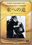東への道 [DVD]