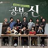 勉強の神 韓国ドラマOST (KBS)(韓国盤)