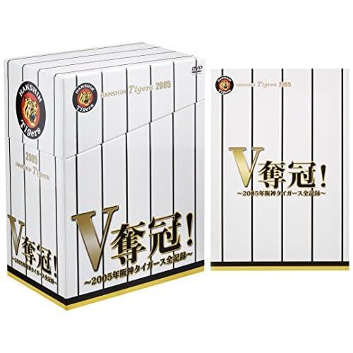 V奪還!~2005年阪神タイガース全記録~ [DVD]をAmazonでチェック!
