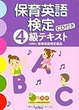 保育英語検定4級テキスト