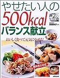 やせたい人の500kcalバランス献立 組み合わせ式 (Healthy recipe)