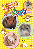 すき★すきハムスター [DVD]