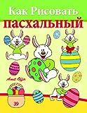 Kак Pисовать -Пасхальный (How to Draw (Russian Edition) Book 39)