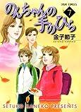 のんちゃんの手のひら(7) (ジュールコミックス)