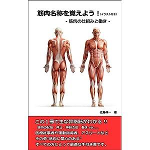 筋肉名称を覚えよう!(イラスト付き) 筋肉の仕組みと働き [Kindle版]
