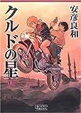 クルドの星 (上) (Legend archives―Comics)