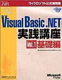 ステップバイステップで学ぶ VISUAL BASIC .NET講座VOL.1 (マイクロソフト公式解説書)
