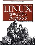 Linuxセキュリティクックブック―システム防御のためのレシピ集