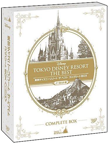 『東京ディズニーリゾート ザ・ベスト コンプリートBOX』 〈ノーカット版〉 [DVD]