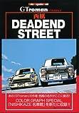 西風 DEADEND STREET / 西風 のシリーズ情報を見る
