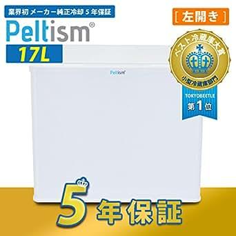 省エネ17リットル型小型冷蔵庫 Peltism(ペルチィズム) 【メーカー5年保証】 Dunewhite ドア左開き  ミニ冷蔵庫 電子冷蔵庫 小型冷蔵庫 ペルチェ冷蔵庫 01