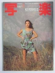 写楽 1982年 6月号 (写楽)
