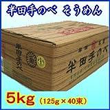 竹田製麺所 半田そうめん 5kg箱 ランキングお取り寄せ