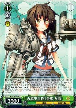ヴァイスシュヴァルツ 古鷹型重巡1番艦 古鷹/艦隊これくしょん(KCS25)/ヴァイス